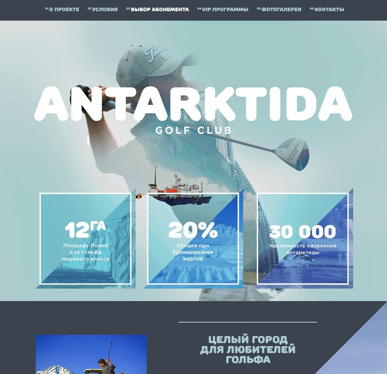 Antarktida: Free Sports PSD Web Template